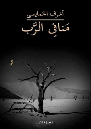 رواية منافي الرب pdf – أشرف الخمايسي