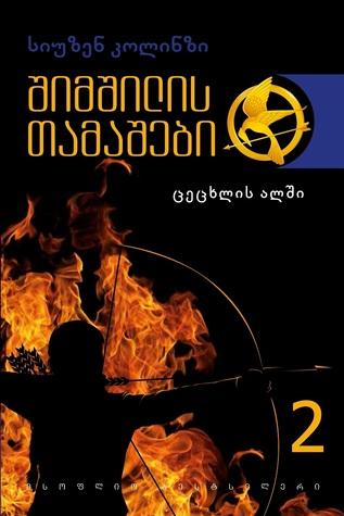 ცეცხლის ალში (შიმშილის თამაშები, #2)