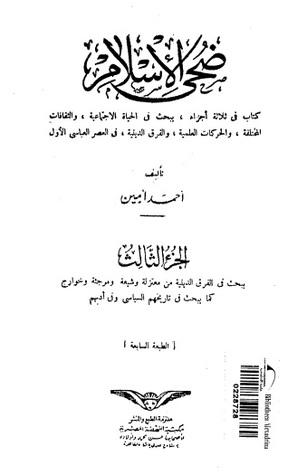 ضحى الاسلام الجزء الثالث