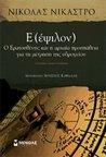Ε (έψιλον): Ο Ερατοσθένης και η αρχαία προσπάθεια για τη μέτρηση της υδρογείου