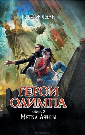 Метка Афины (Герои Олимпа, #3)