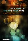لمحات من العشرية الدموية الجزائرية