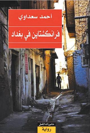 تحميل رواية فرانكشتاين في بغداد pdf – أحمد السعداوي