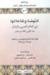 النهضة وتفاعلاتها في العالم العربي واليابان منذ القرن التاسع عشر