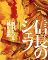 Nobunaga no Chef 1 (Nobunaga no Chef, #1)