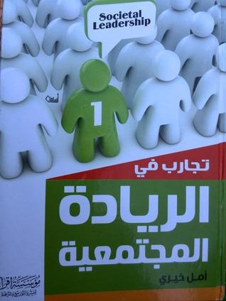 تجارب في الريادة المجتمعية