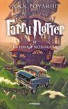 Гарри Поттер и Тайная комната (Harry Potter #2)